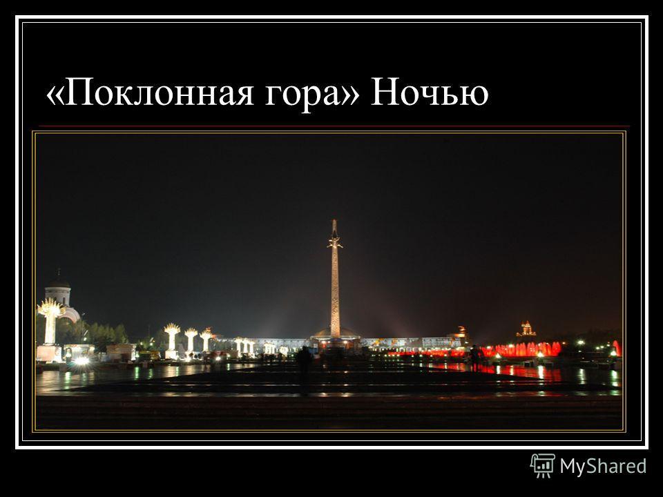 «Поклонная гора» Ночью