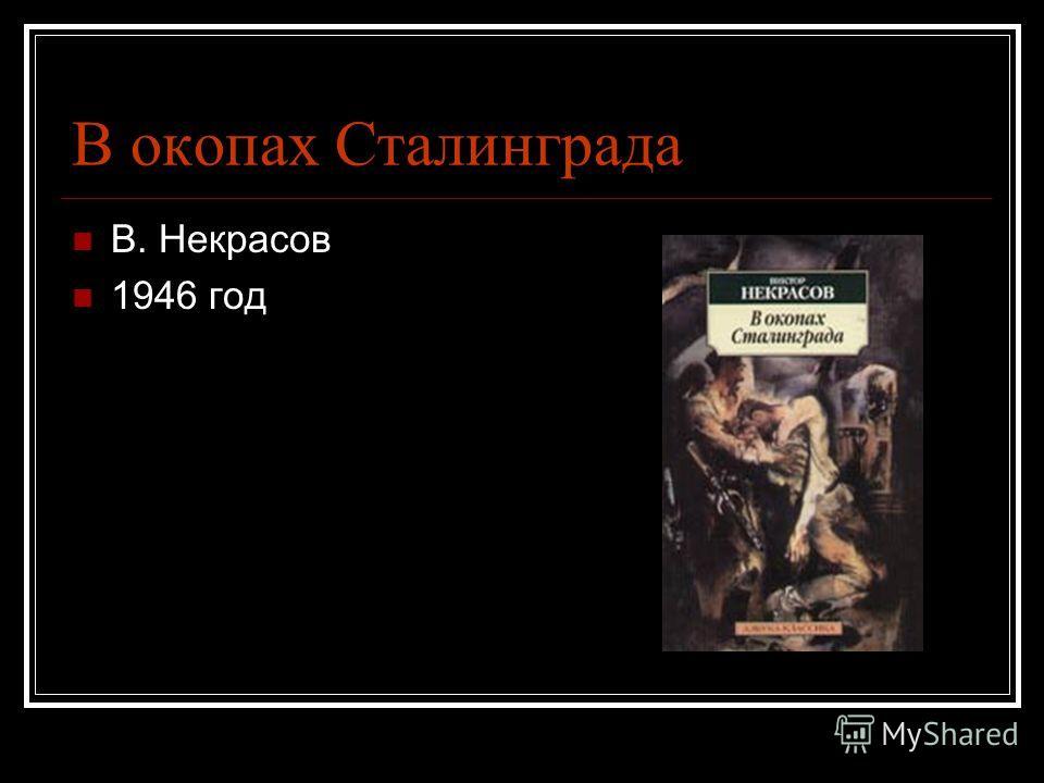 В окопах Сталинграда В. Некрасов 1946 год