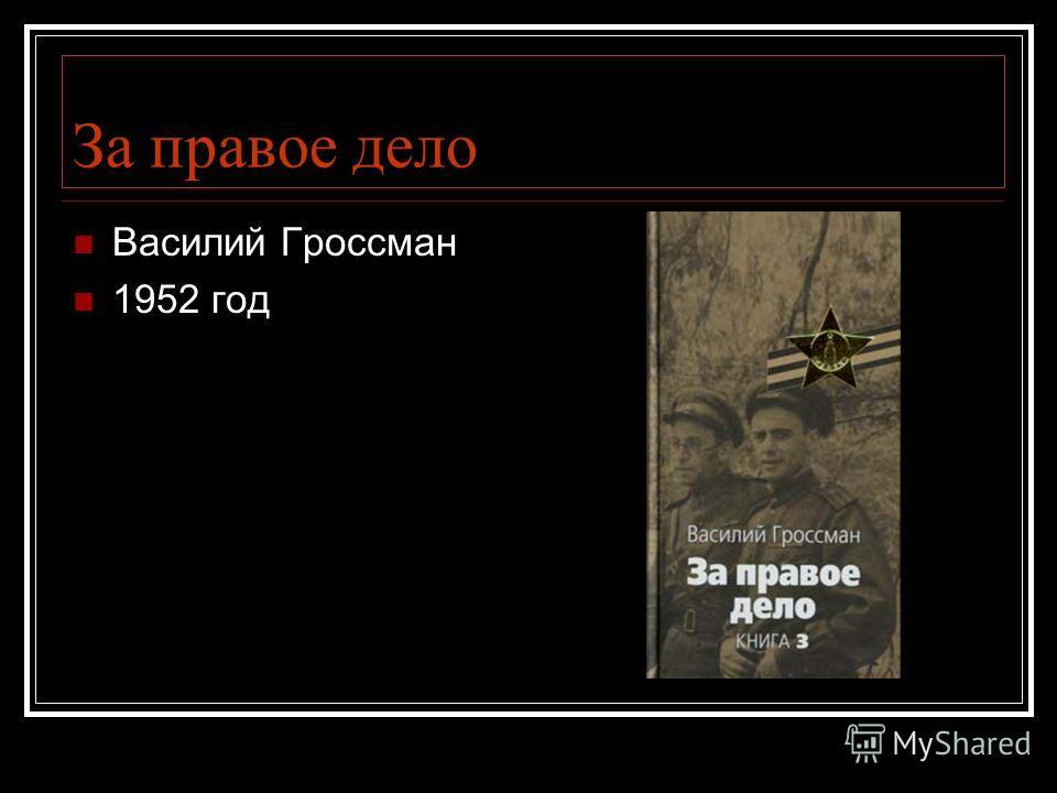 За правое дело Василий Гроссман 1952 год
