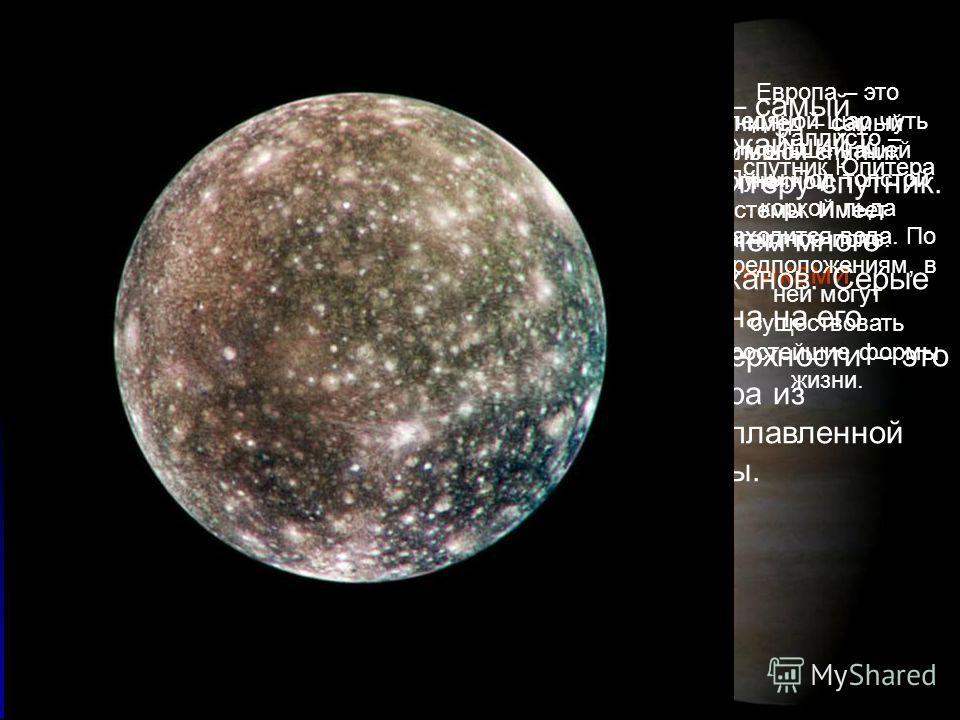 Юпитер – самая большая планета нашей Солнечной системы. На Юпитер невозможно приземлиться, так как он полностью состоит из газов: водорода и гелия.Юпитер в 11 раз больше Земли. Продолжительность дня – 10 часов. Продолжительность года – 12 земных лет