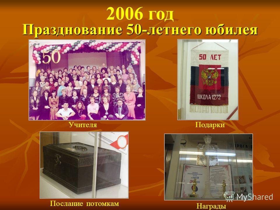 Празднование 50-летнего юбилея 2006 год Послание потомкам Награды ПодаркиУчителя