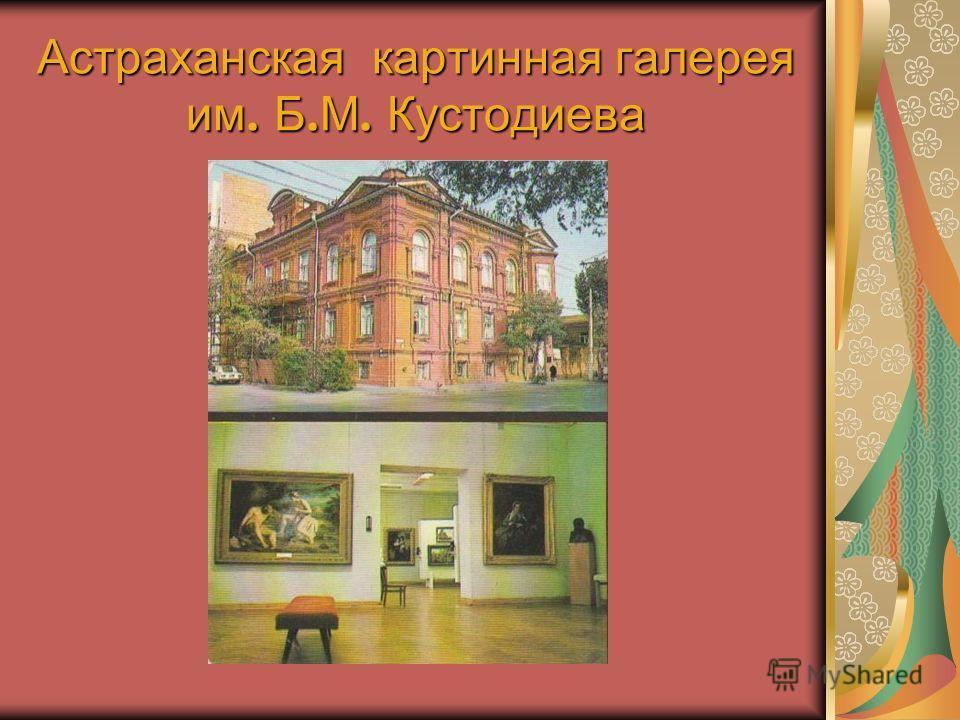 Астраханская картинная галерея им. Б. М. Кустодиева
