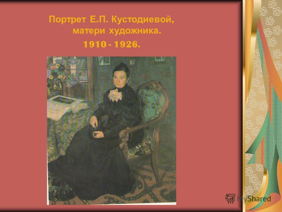 Портрет Е. П. Кустодиевой, матери художника. 1910 - 1926.