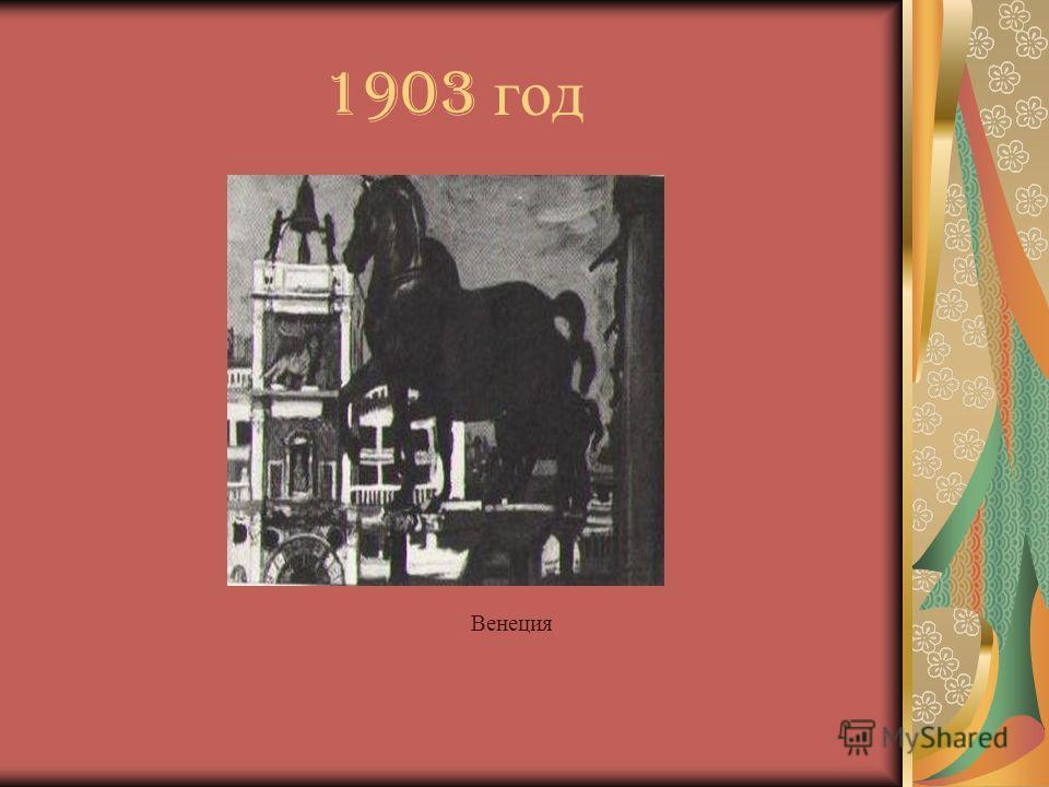 1903 год Венеция