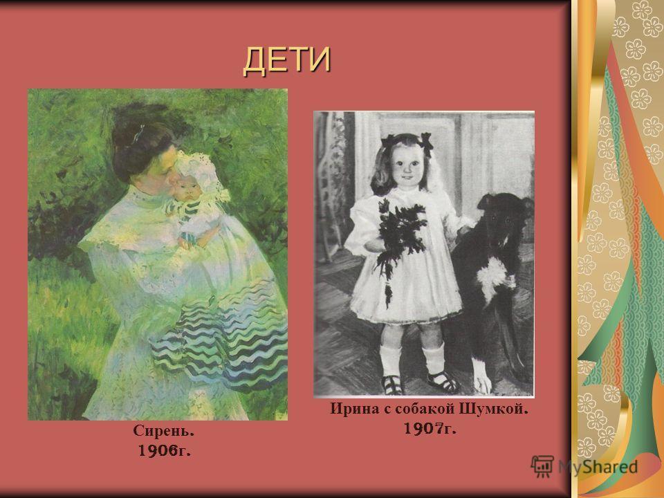 ДЕТИ Сирень. 1906 г. Ирина с собакой Шумкой. 1907 г.