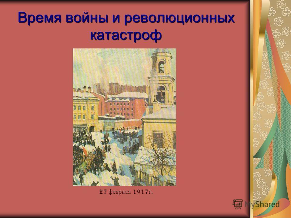 Время войны и революционных катастроф 27 февраля 1917 г.