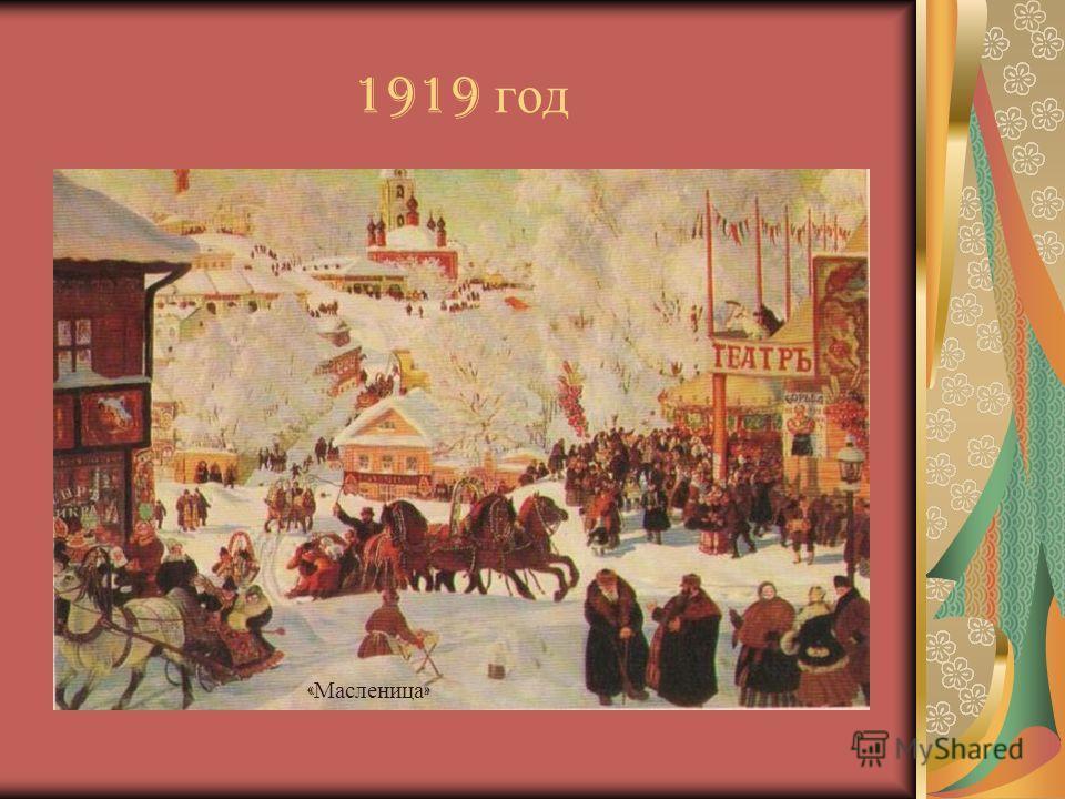 1919 год « Масленица »
