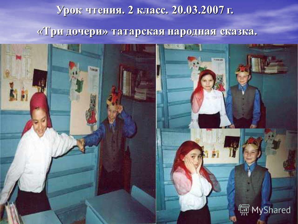 «Три дочери» татарская народная сказка. Урок чтения. 2 класс. 20.03.2007 г.