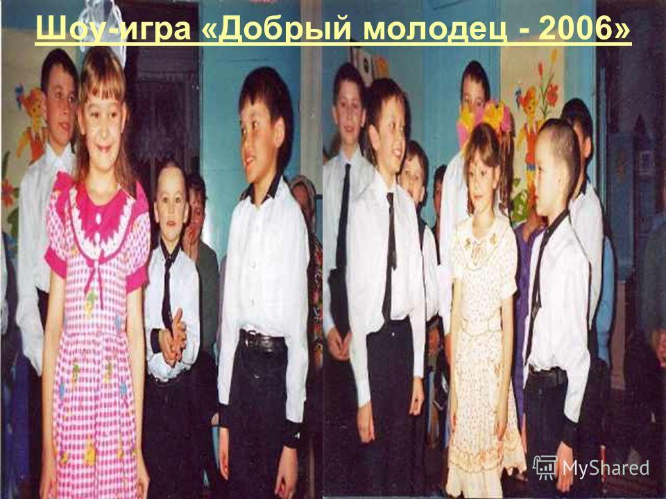 Шоу-игра «Добрый молодец - 2006»