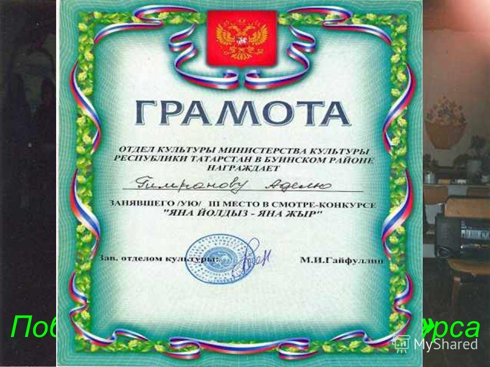 Победители районного конкурса «Яна йолдыз-яна жыр»