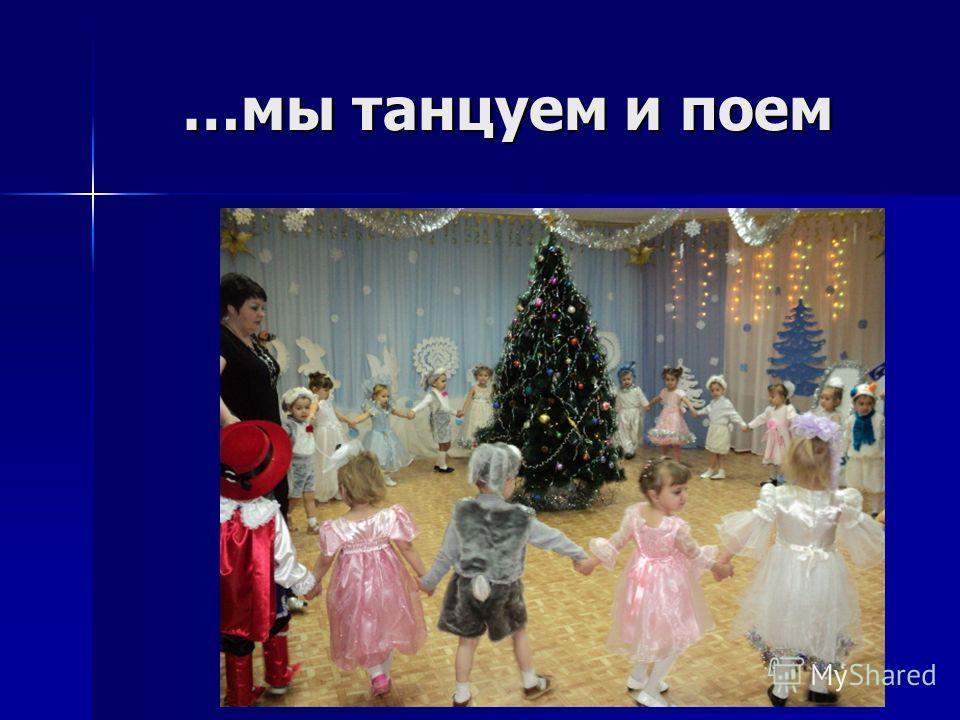 …мы танцуем и поем