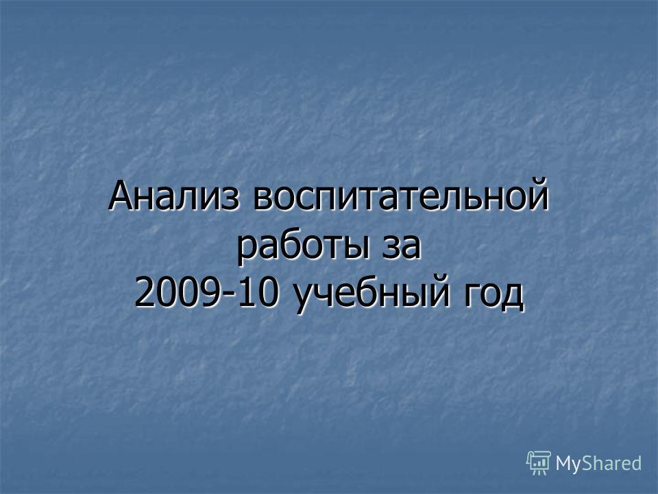 Анализ воспитательной работы за 2009-10 учебный год