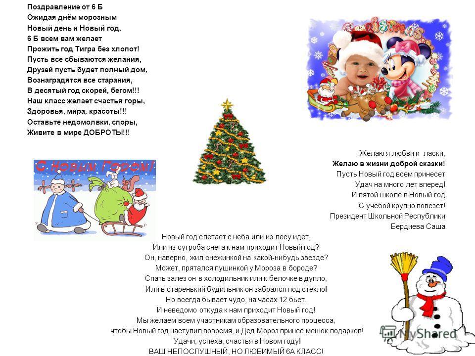 Поздравление от 6 Б Ожидая днём морозным Новый день и Новый год, 6 Б всем вам желает Прожить год Тигра без хлопот! Пусть все сбываются желания, Друзей пусть будет полный дом, Вознаградятся все старания, В десятый год скорей, бегом!!! Наш класс желает