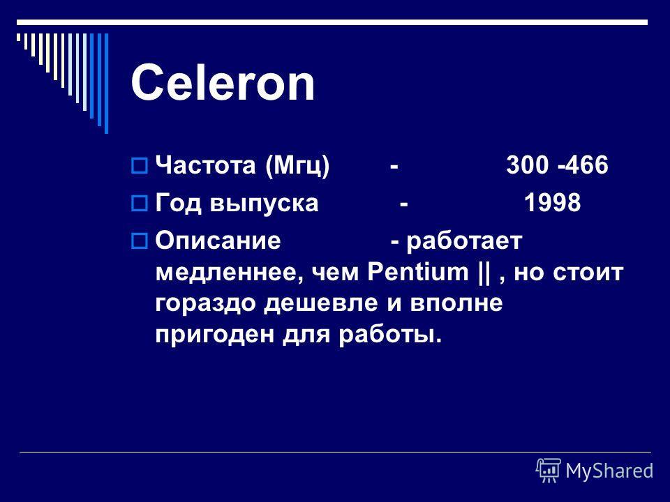 Pentium || XEON Частота - 400+ Год выпуска - 1998 Описание - модернизированный вариант Pentium || для серверов.