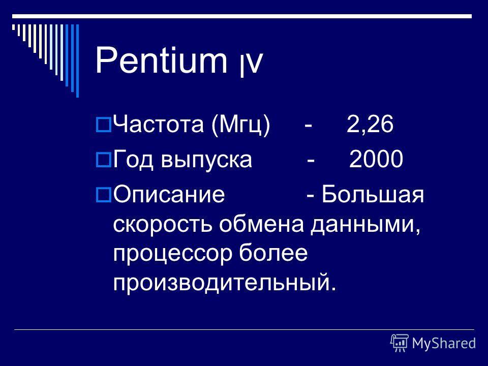 Pentium ||| Xeon Частота (Мгц) - 500 – 550 Год выпуска - 1999 Описание - оптимизированный под сервер.