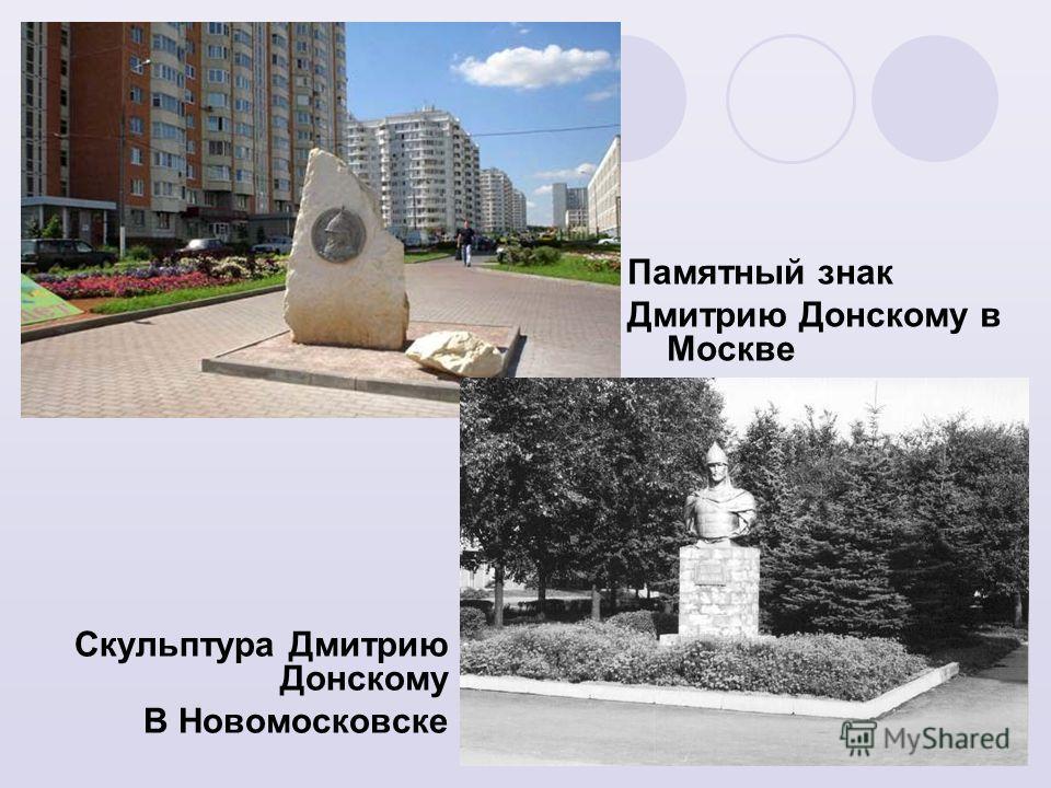 Памятный знак Дмитрию Донскому в Москве Скульптура Дмитрию Донскому В Новомосковске