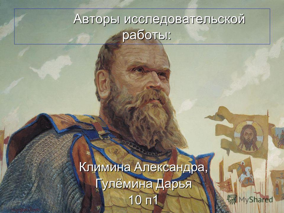 Авторы исследовательской работы: Авторы исследовательской работы: Климина Александра, Гулёмина Дарья 10 п1