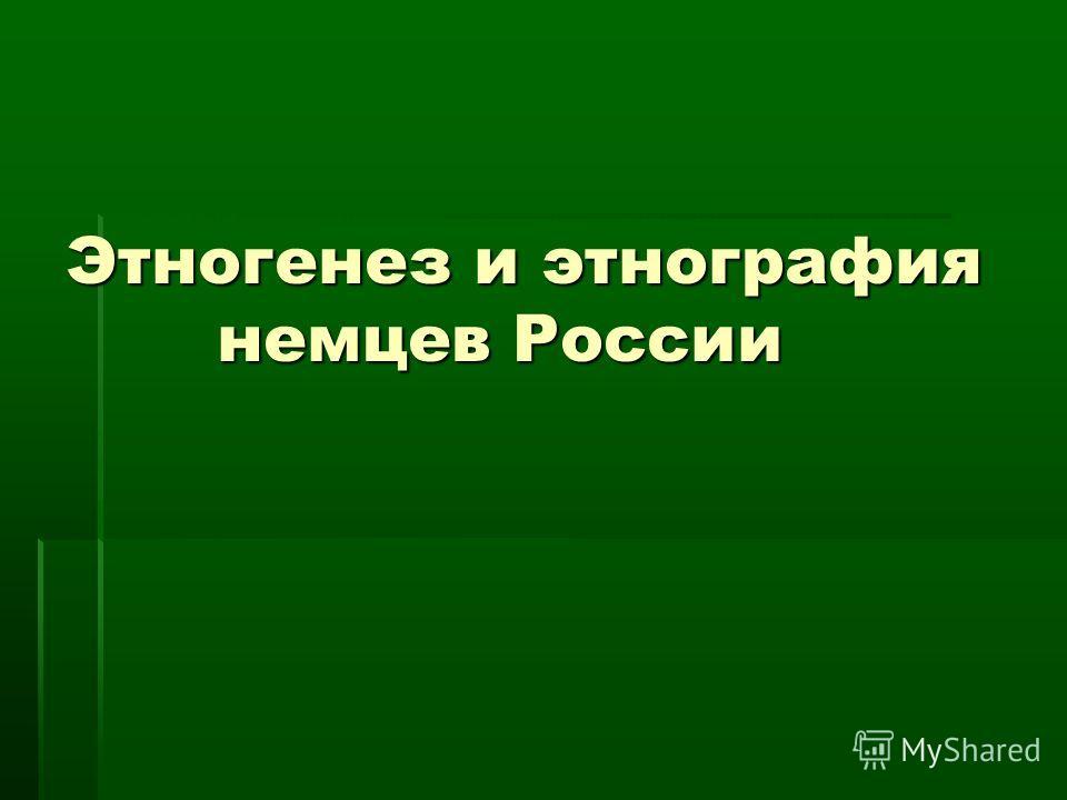 Этногенез и этнография немцев России