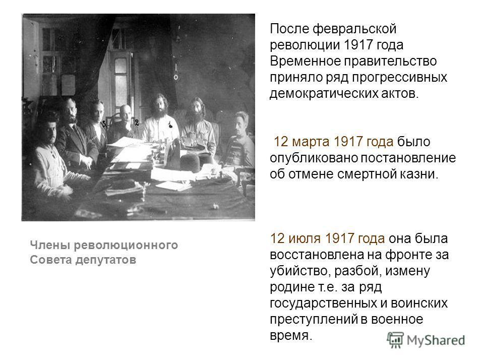После февральской революции 1917 года Временное правительство приняло ряд прогрессивных демократических актов. 12 марта 1917 года было опубликовано постановление об отмене смертной казни. 12 июля 1917 года она была восстановлена на фронте за убийство