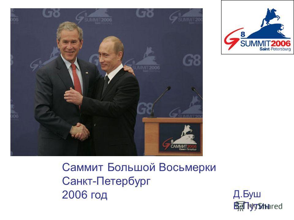 Саммит Большой Восьмерки Санкт-Петербург 2006 год Д.Буш В.Путин