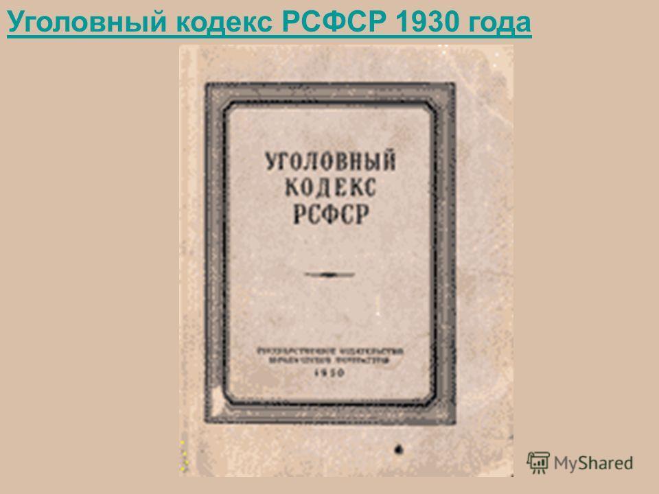 Уголовный кодекс РСФСР 1930 года