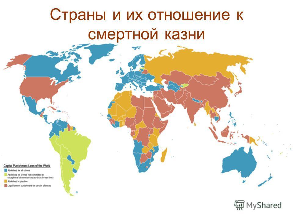 Страны и их отношение к смертной казни
