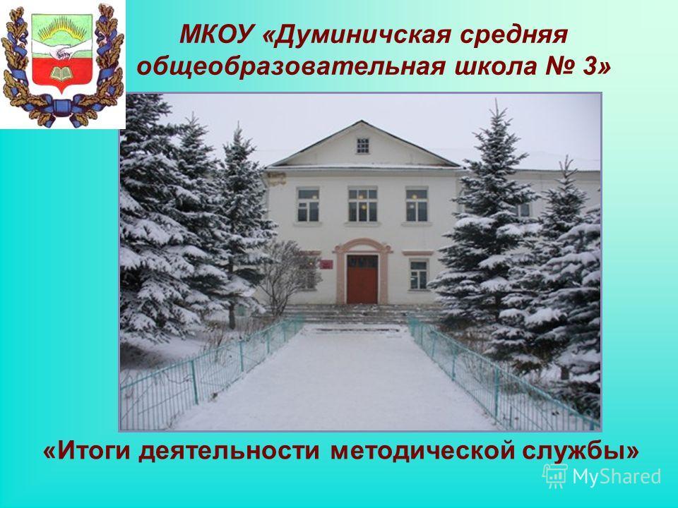 МКОУ «Думиничская средняя общеобразовательная школа 3» «Итоги деятельности методической службы»