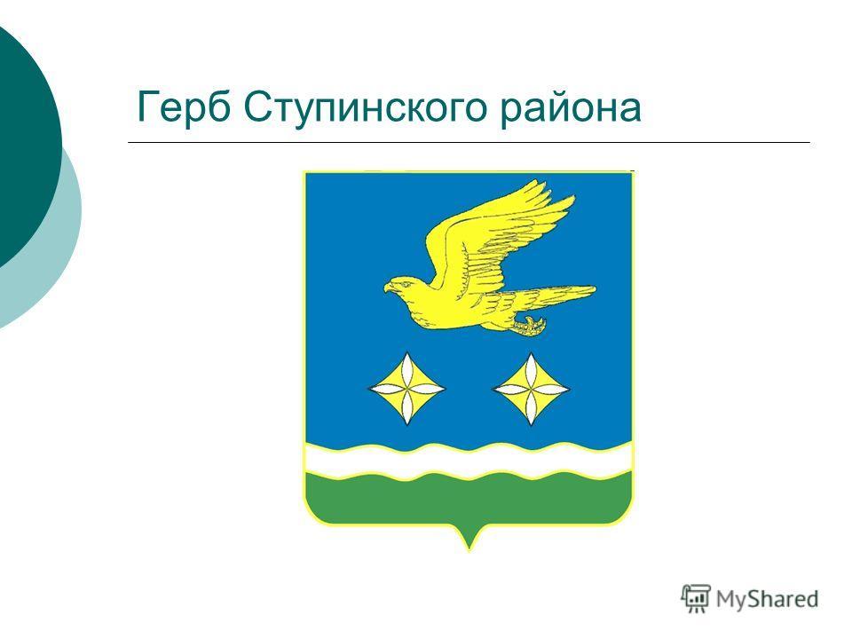 Герб Ступинского района