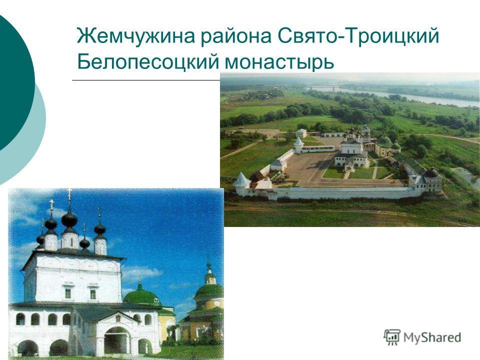 Жемчужина района Свято-Троицкий Белопесоцкий монастырь