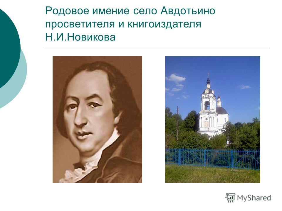 Родовое имение село Авдотьино просветителя и книгоиздателя Н.И.Новикова