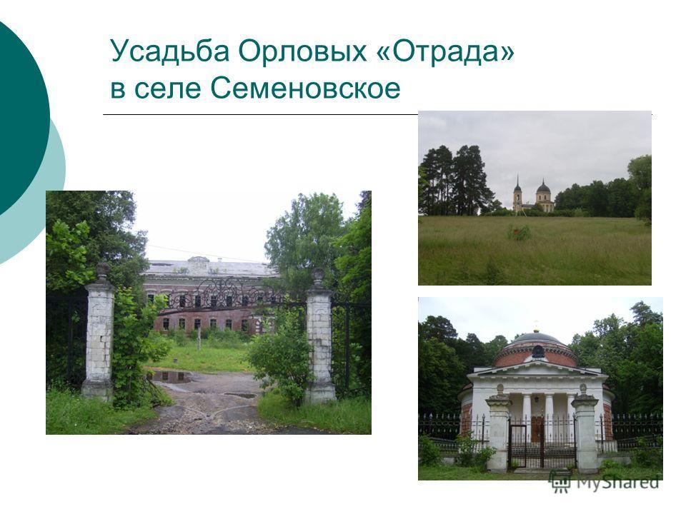 Усадьба Орловых «Отрада» в селе Семеновское