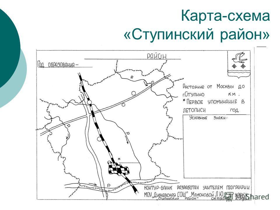 Карта-схема «Ступинский район»