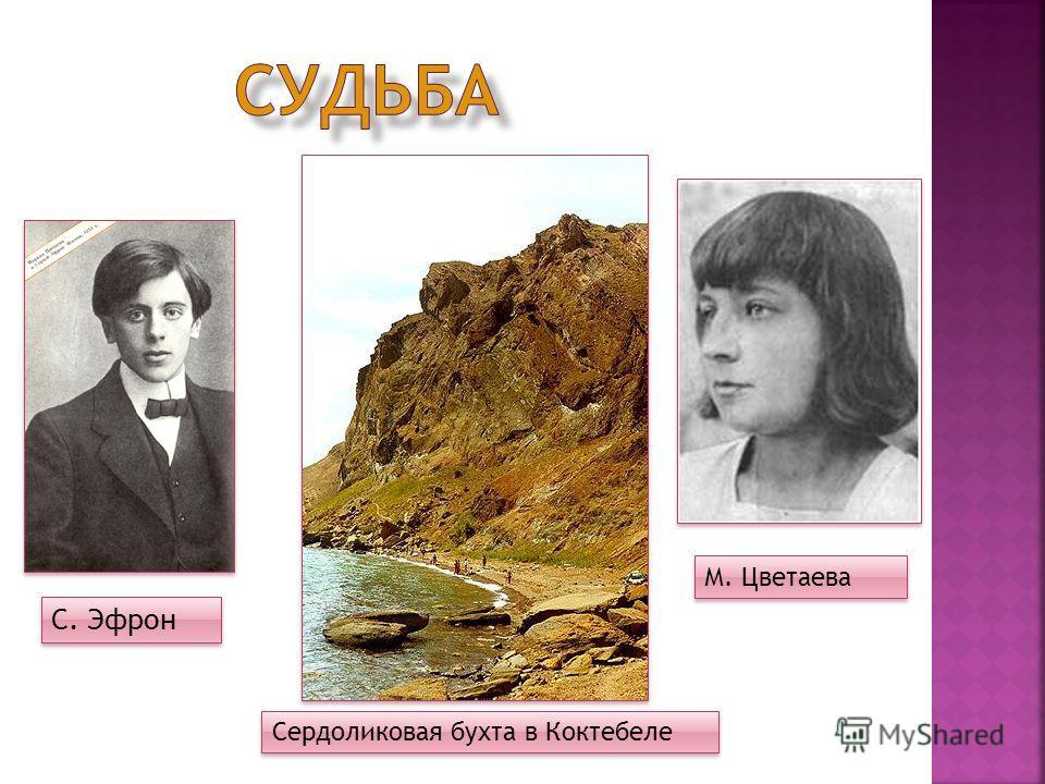 С. Эфрон М. Цветаева Сердоликовая бухта в Коктебеле