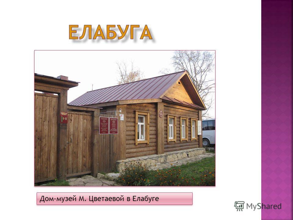 Дом-музей М. Цветаевой в Елабуге