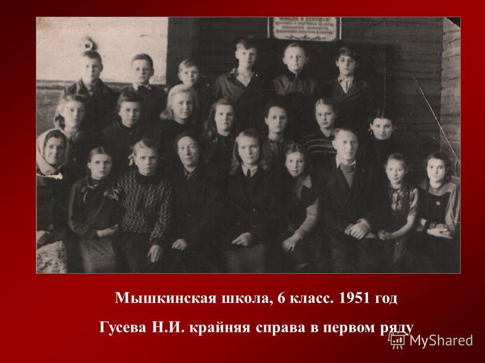 Мышкинская школа, 6 класс. 1951 год Гусева Н.И. крайняя справа в первом ряду