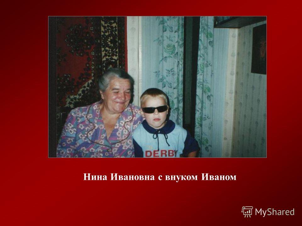 Нина Ивановна с внуком Иваном