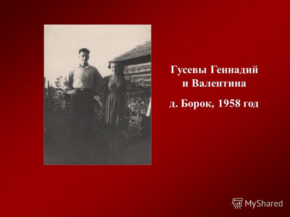 Гусевы Геннадий и Валентина д. Борок, 1958 год