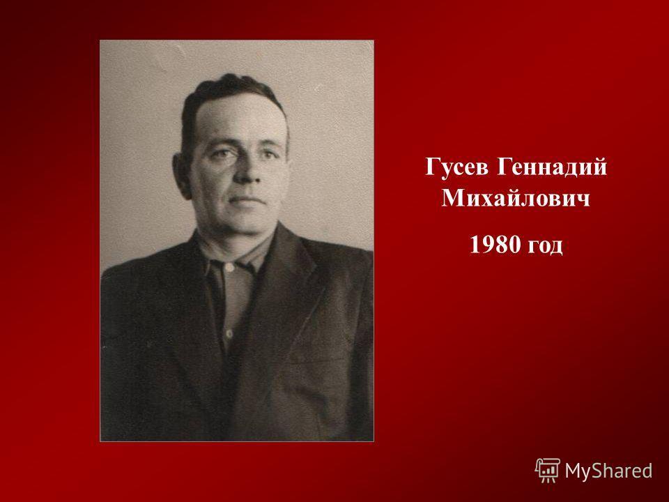 Гусев Геннадий Михайлович 1980 год