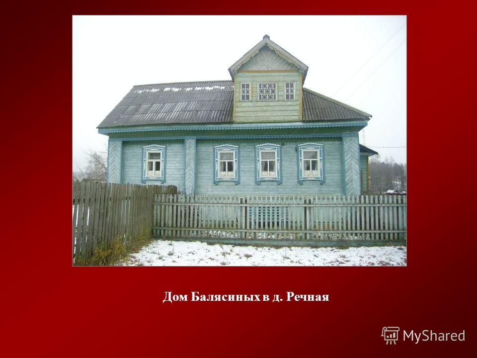 Дом Балясиных в д. Речная