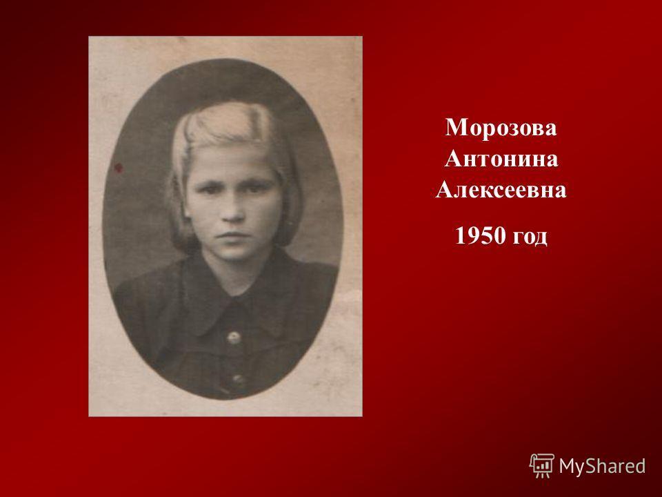 Морозова Антонина Алексеевна 1950 год