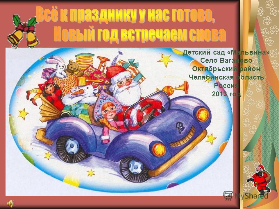 Детский сад «Мальвина» Село Ваганово Октябрьский район Челябинская область Россия 2013 год