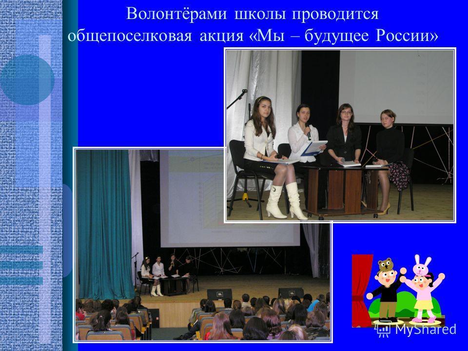 Волонтёрами школы проводится общепоселковая акция «Мы – будущее России»