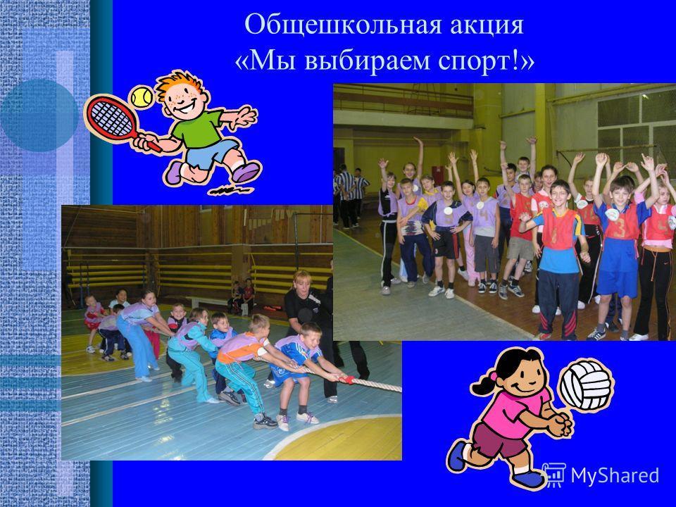 Общешкольная акция «Мы выбираем спорт!»