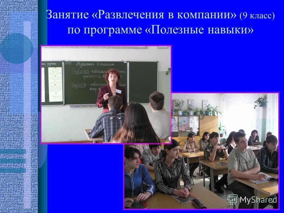 Занятие «Развлечения в компании» (9 класс) по программе «Полезные навыки»