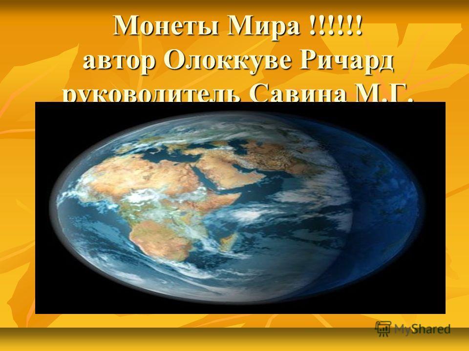 Монеты Мира !!!!!! автор Олоккуве Ричард руководитель Савина М.Г.