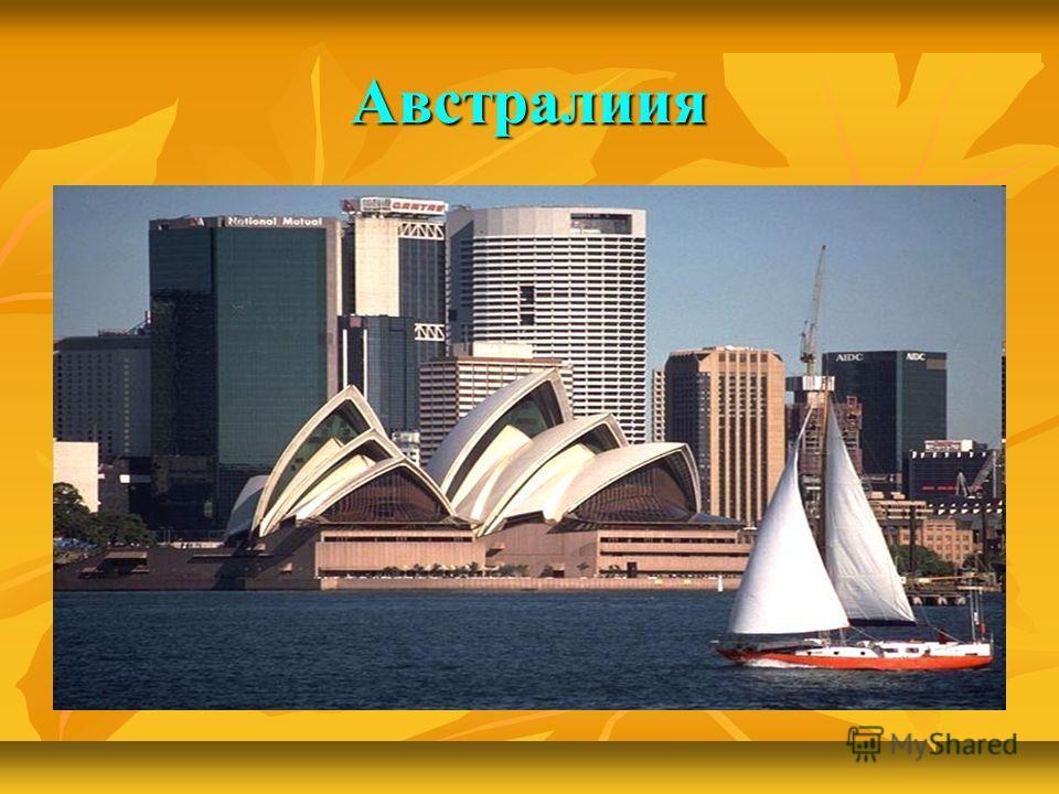 Австралиия