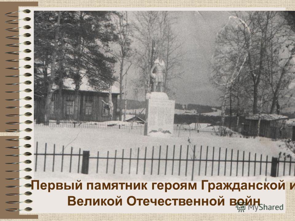 Первый памятник героям Гражданской и Великой Отечественной войн