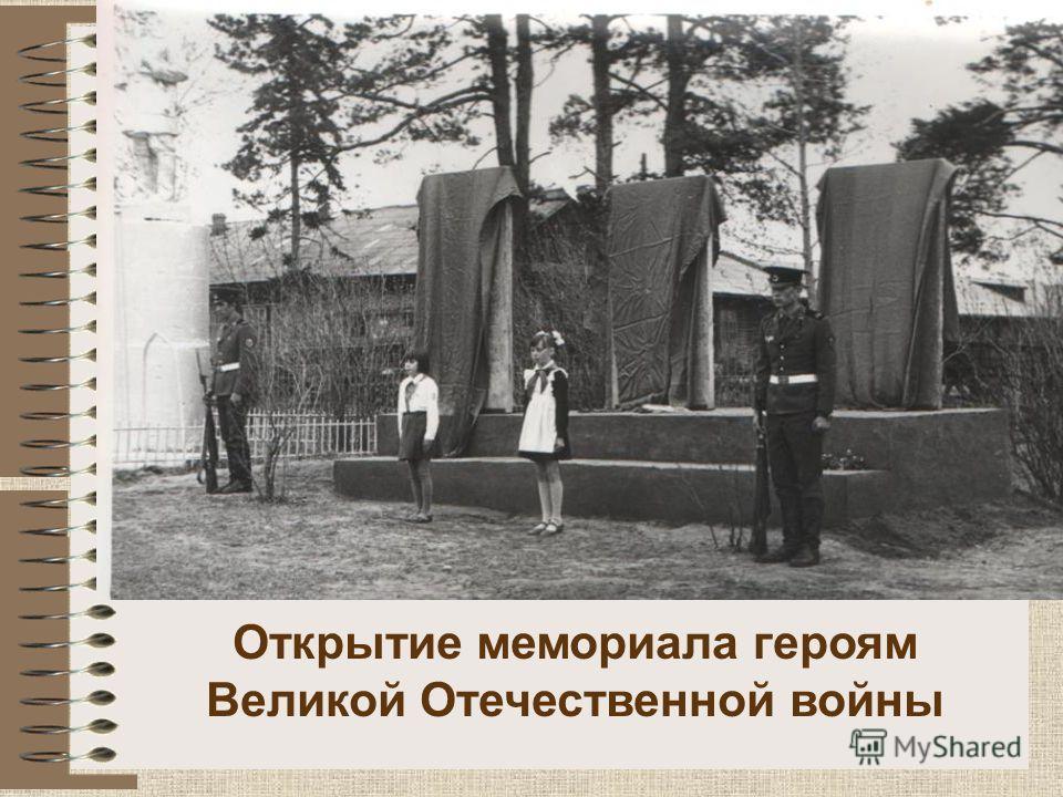 Открытие мемориала героям Великой Отечественной войны