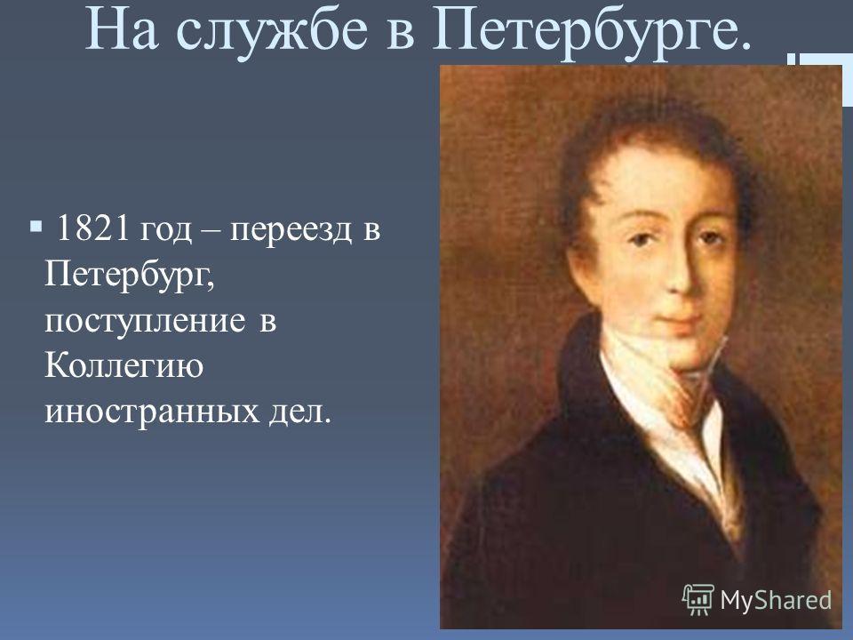 На службе в Петербурге. 1821 год – переезд в Петербург, поступление в Коллегию иностранных дел.