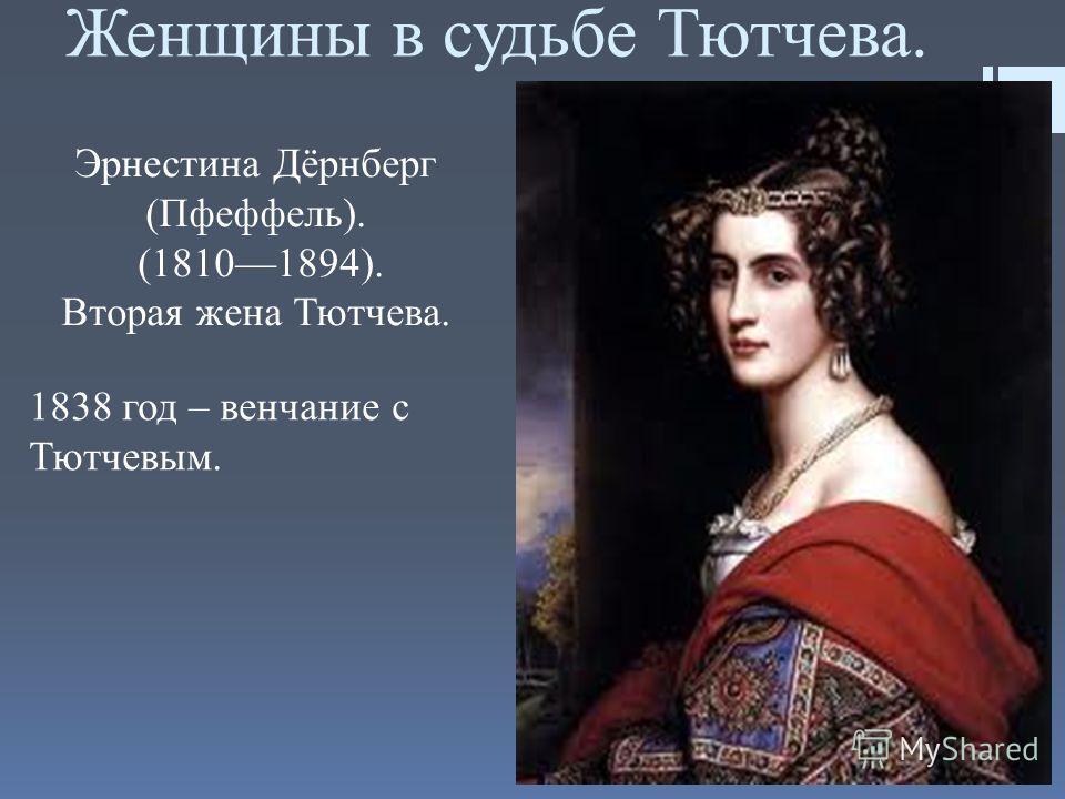 Эрнестина Дёрнберг (Пфеффель). (18101894). Вторая жена Тютчева. 1838 год – венчание с Тютчевым. Женщины в судьбе Тютчева.